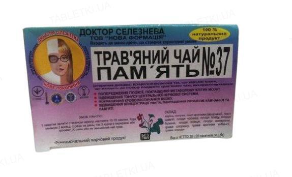 Фиточай Доктора Селезнева №37 для улучшения памяти по 1,5 г №20 в фил.-пак.