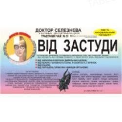 Фиточай Доктора Селезнева №39 от простуды по 1,5 г №20 в фил.-пак.