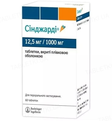 Сінджарді таблетки, в/плів. обол. по 12.5 мг/1000 мг №60 (10х6)