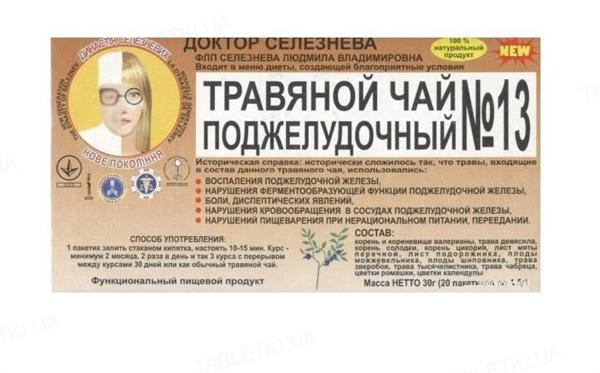 Фиточай Доктора Селезнева №13 поджелудочный по 1,5 г №20 в фил.-пак.