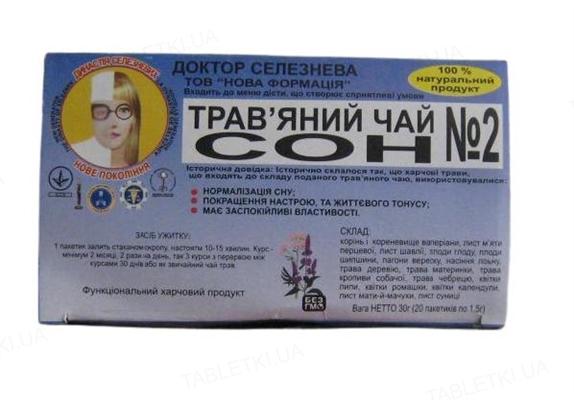 Фиточай Доктора Селезнева №2 для нормализации сна по 1,5 г №20 в фил.-пак.