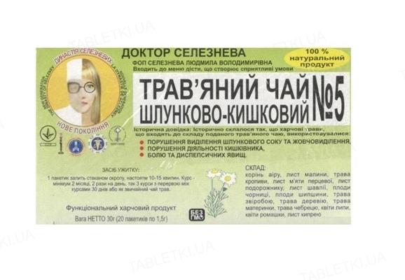 Фиточай Доктора Селезнева №5 от желудочно-кишечных заболеваний по 1,5 г №20 в фил.-пак.