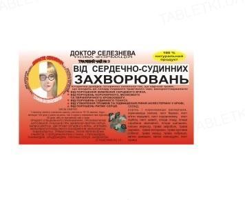 Фиточай Доктора Селезнева №9 от сердечно-сосудистых заболеваний по 1,5 г №20 в фил.-пак.