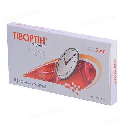 Тивортин аспартат раствор ор. 200 мг/мл по 5 мл №10 в конт. однораз.