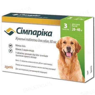 Сімпаріка жувальні таблетки від бліх і кліщів для собак 20-40 кг, 1 таблетка