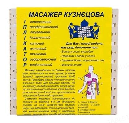 Ипликатор Кузнецова массажер №108