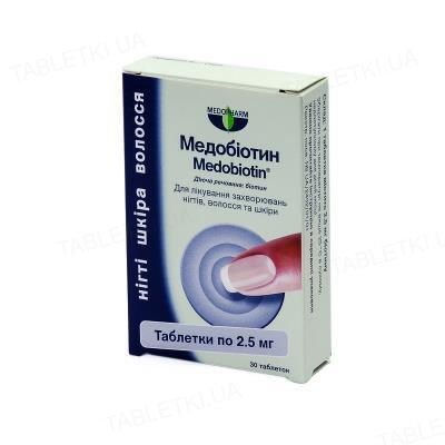 Медобиотин таблетки по 2.5 мг №30 (10х3)