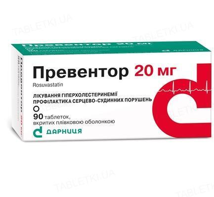Превентор таблетки, п/плен. обол. по 20 мг №90 (10х9)