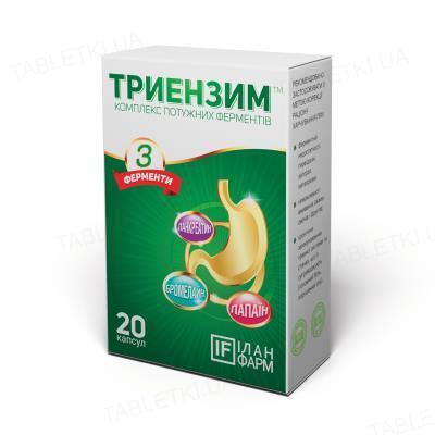 Триэнзим капсулы №20 (10х2)