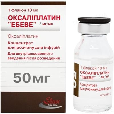"Оксалиплатин ""Эбеве"" концентрат для р-ра д/инф. 5 мг/мл (50 мг) по 10 мл №1 во флак."