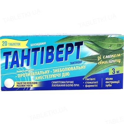 Тантиверт таблетки со вкус. эвкал. по 3 мг №20 (10х2)