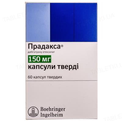 Прадакса капсулы тв. по 150 мг №60 (10х6)