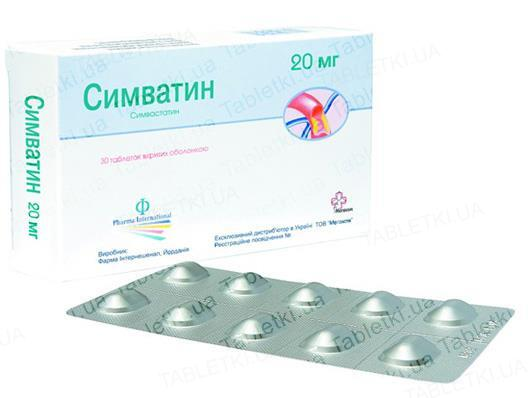 Симватин таблетки, п/плен. обол. по 20 мг №30 (10х3)