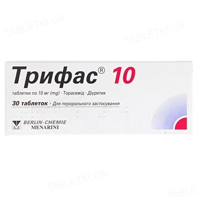 Трифас 10 таблетки по 10 мг №30 (10х3)