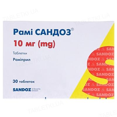 Рами Сандоз таблетки по 10 мг №30 (10х3)