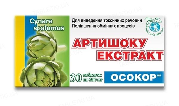 Артишока экстракт таблетки №30