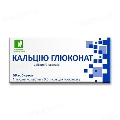 Кальция глюконат таблетки по 0,53 г №50