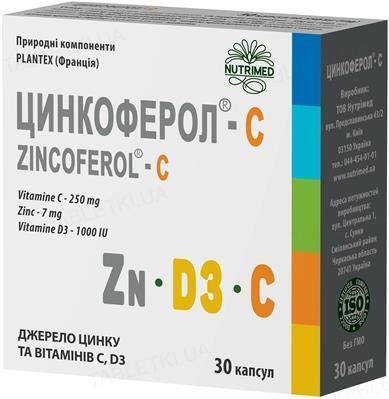 Цинкоферол-С капсулы по 550 мг №30