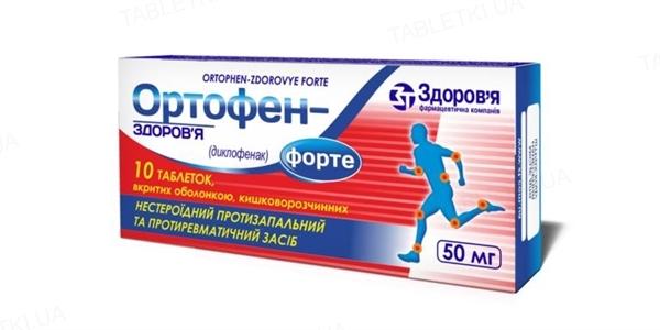 Ортофен-Здоровье форте таблетки, п/о, киш./раств. по 50 мг №10