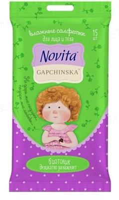 Салфетки для снятия макияжа Novita Gapchinska с увлажняющим биотоником, 15 штук