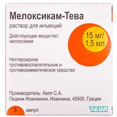Мелоксикам-Ратиофарм раствор д/ин. 15 мг/1.5 мл по 1.5 мл №5 в амп.
