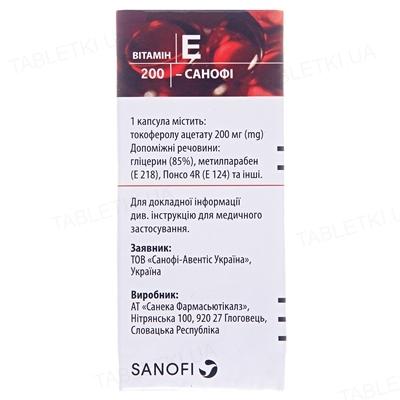 Витамин Е 200-Санофи капсулы мягк. по 200 мг №30 во флак.