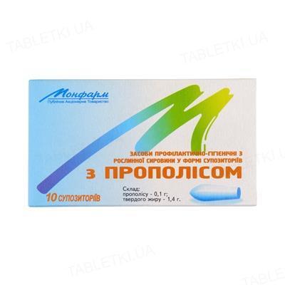 Прополис суппозитории №10 (5х2)