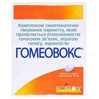 Гомеовокс таблетки, в/о №60 (20х3)