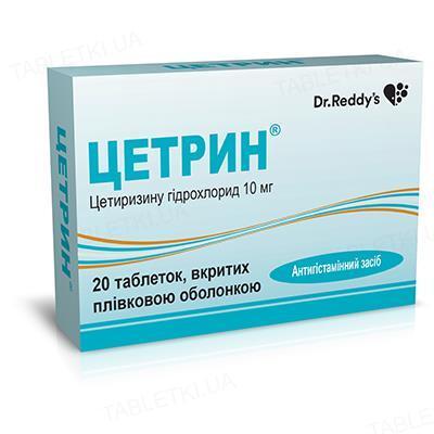 Цетрин таблетки, п/плен. обол. по 10 мг №20 (10х2)