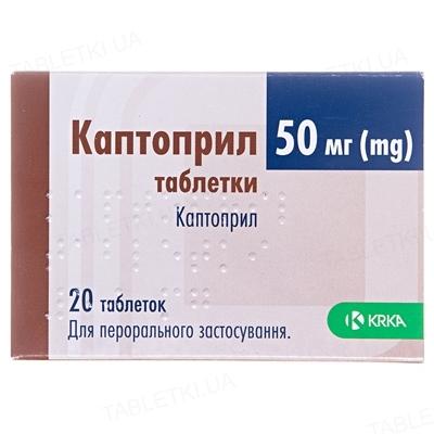 Каптоприл таблетки по 50 мг №20 (10х2)