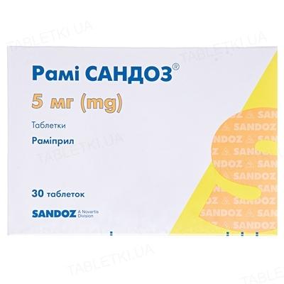 Рами Сандоз таблетки по 5 мг №30 (10х3)