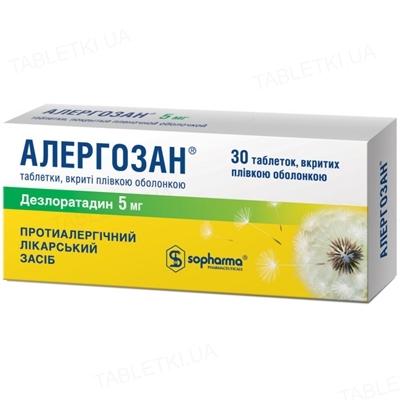 Алергозан таблетки, в/плів. обол. по 5 мг №30 (10х3)