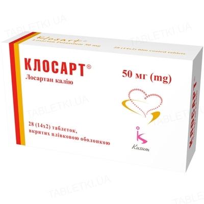 Клосарт таблетки, п/плен. обол. по 50 мг №28 (14х2)