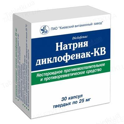 Диклофенак натрия-КВ капсулы тв. по 25 мг №30 (10х3)