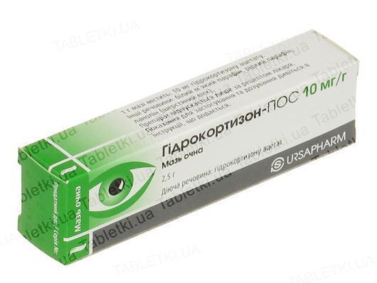 Гидрокортизон-ПОС мазь глаз. 10 мг/г по 2.5 г в тубах