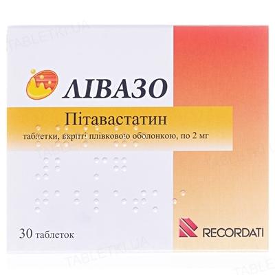 Ливазо таблетки, п/плен. обол. по 2 мг №30 (15х2)