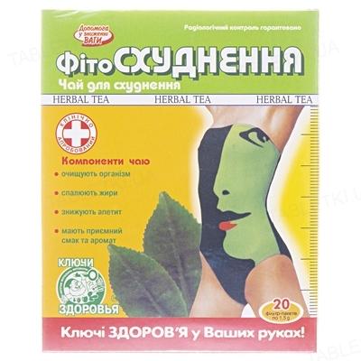 Фиточай Ключи Здоровья №3 Фито похудение по 1,5 г №20 в фил.-пак.