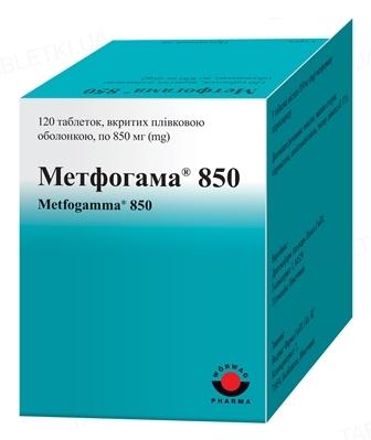 Метфогамма 850 таблетки, п/плен. обол. по 850 мг №120 (10х12)