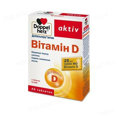 Доппельгерц актив Витамин D таблетки №45