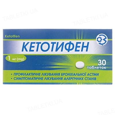 Кетотифен таблетки по 1 мг №30 (10х3)