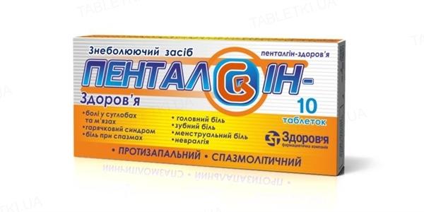 Пенталгин-Здоровье таблетки №10