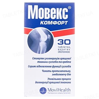 Мовекс комфорт таблетки, п/о №30 в бутыл.