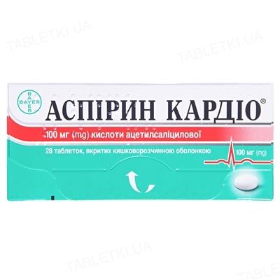 Аспірин кардіо таблетки, в/о, киш./розч. по 100 мг №28 (14х2)