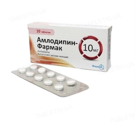 Амлодипин-Фармак таблетки по 10 мг №10