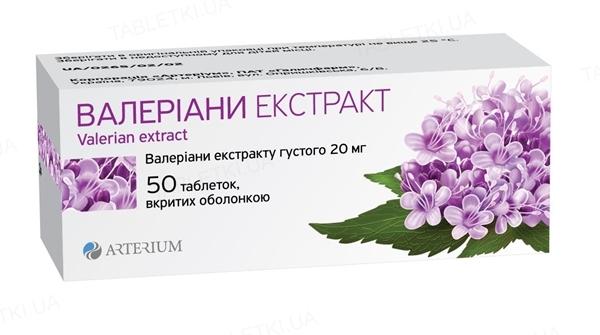 Валерианы экстракт таблетки, п/о по 20 мг №50