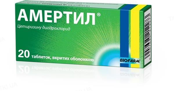 Амертил таблетки, п/о по 10 мг №20 (10х2)