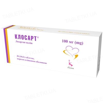 Клосарт таблетки, п/плен. обол. по 100 мг №30 (10х3)
