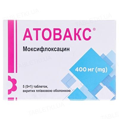 Атовакс таблетки, п/плен. обол. по 400 мг №5