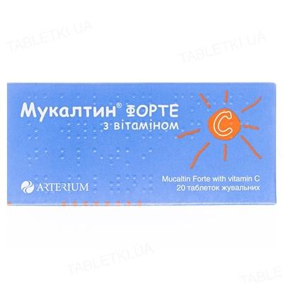 Мукалтин форте з вітаміном С таблетки д/жув. №20 (10х2)