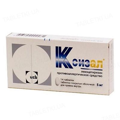 Ксизал таблетки, в/плів. обол. по 5 мг №14 (7х2)
